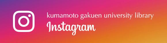 熊本学園大学付属図書館Instagram