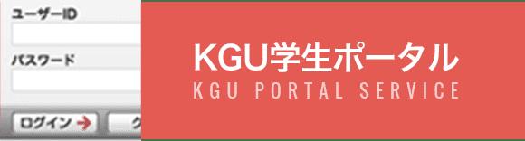 KGU学生ポータル